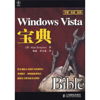 【二手书8成新】Windows Vista宝典 [美] 辛普森,张猛,苏宝龙 人民邮电出版社