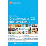 Dreamweaver CC网页设计与应用(第3版)