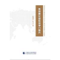 我国棉花国际竞争力研究