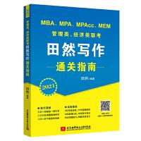 2021 MBA、MPA、MPAcc、MEM管理类、经济类联考田然写作通关指南