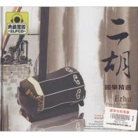 (2CD)二胡国乐精选 九洲音像出版公司
