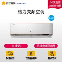 【苏宁易购】格力空调壁挂式大1.5匹变频KFR-35GW/(355971)FNAcD-A3