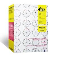 住区杂志 订阅2020年 住宅区规划 居住文化研究 建筑设计杂志