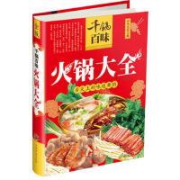 【正版二手书9成新左右】锅味:火锅大全 王然 中国华侨出版社
