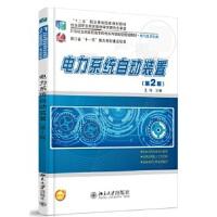 电力系统自动装置(第2版)