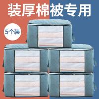 【艾木丽】棉被收纳袋衣服整理袋搬家打包家用装被子衣物收纳包袋子