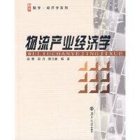 [二手旧书9成新] 物流产业经济学 田青,郑力,缪立新著 9787305049286 南京大学出版社