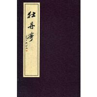 牡丹亭(宣纸 线装 全二册)