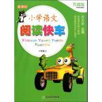 新课标 小学语文阅读快车 升级版 二年级上二年级课外阅读必读