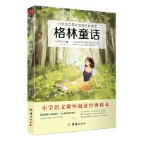 """格林童话 教育部统编小学语文教材(三年级上)""""快乐读书吧""""推荐书目"""