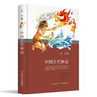 中国古代神话(精装珍藏版,中国著名神话学大师袁柯先生经典著作,独家完整版本)