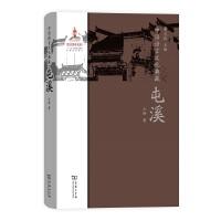 中国语言文化典藏・屯溪 王琳 商务印书馆