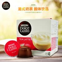 雀巢多趣酷思 NESCAFE DolceGusto 港式奶茶咖啡胶囊 原装进口