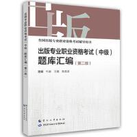 【二手书8成新】出版专业职业资格考试(中级题库汇编(第2版 中国人事出版社