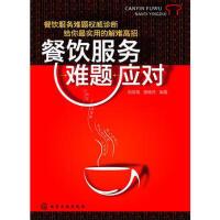 【二手书8成新】餐饮服务难题应对 刘筏筏,唐晓丹 化学工业出版社