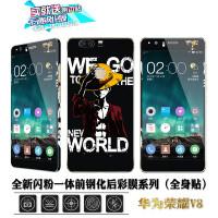 20190722024401548钢化彩膜全屏 荣耀V8手机彩色钢化玻璃膜全身贴纸