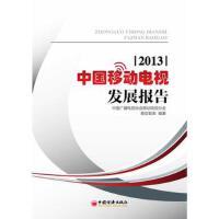 2013 中国移动电视 发展报告 易观智库 9787513629478