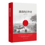 激荡的百年史:1867-1967(精装珍藏版)