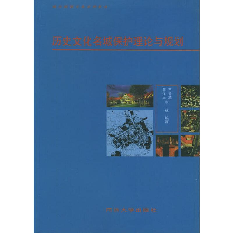 历史文化名城保护理论与规划