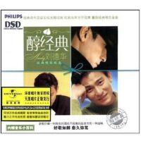 原装正版音乐 刘德华 醇经典 经典情歌精选(CD) 环球醇经典系列