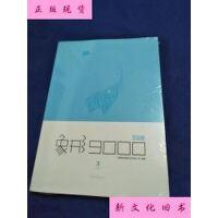 【二手旧书9成新】象形9000(第三册):百词斩 上下【全新未开封】 /成都超有爱科