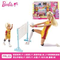 Barbie芭比娃娃套装大礼盒小小排球老师女孩公主过家家玩具FRL33