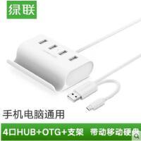 【支持礼品卡】绿联 USB2.0分线器HUB电脑多接口一拖四手机平板连接U盘OTG集线器