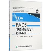 PADS电路板设计超级手册 黄杰勇 等 编著
