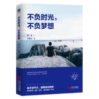 不负时光,不负梦想:鞭策自我、珍惜时光、戒除拖延、控制情绪的书 9787210102236