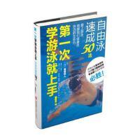 【二手书8成新】次学游泳就上手!自由泳速成50法 角皆优人主审作 青岛出版社