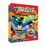 蝙蝠侠漫画游戏书系列(套装共3册)