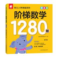 阶梯数学1280题(提高篇)2-3-4-5-6-7岁儿童益智书宝宝智力开发大书幼儿数学全脑思维书籍专注力训练游戏书幼儿园