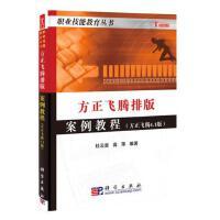 【按需印刷】-方正飞腾排版案例教程――方正飞腾4.1版