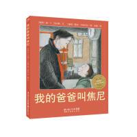 我的爸爸叫焦尼 正版平装绘本儿童宝宝情商启蒙父爱绘本故事书图画书籍3-4-5-6-8-9-10岁亲子读物