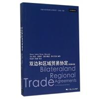 双边和区域贸易协定(评论和分析)/上海WTO事务咨询中心经典译丛