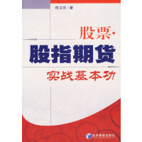 【旧书二手书8新正版】 股票:股指期货实战基本功  9787802078611 田卫东  经济管理