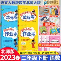 黄冈小状元达标卷作业本二年级下册语文人教版数学北师大版全套4本