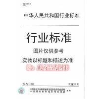 HG/T 4907-2016 避孕套爆破仪校准指南