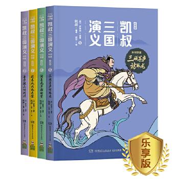 凯叔三国演义·孙刘联盟:乐享版(套装4册)