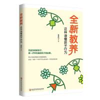 黑龙江科技:全新教养:这样读懂孩子行为