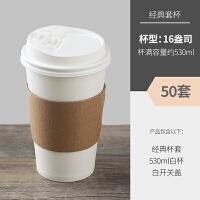 【好货优选】一次性奶茶杯加厚咖啡奶茶热饮纸杯外带打包杯子带盖牛皮杯套