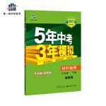 53 五三 初中地理 七年级下册 湘教版 2019版初中同步 5年中考3年模拟