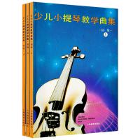 少儿小提琴教学曲集 初级123三册 曲谱教学入门 教师教学用书 演奏技法 儿童音乐教材