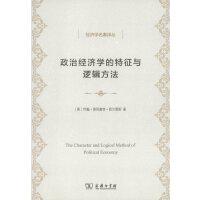 政治经济学的特征与逻辑方法(经济学名著译丛) 商务印书馆