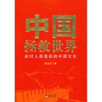【二手书8成新】中国拯救世界 翟玉忠 9787511702791