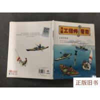 【二手旧书8成新】*工程师麦克:去港湾看船(新版)