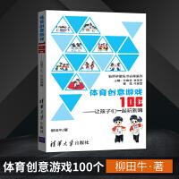 正版 体育创意游戏100个 让孩子们一起玩到嗨 柳田牛著 体育运动游戏 趣味体育游戏 小学 中小学 幼儿 体育游戏 书籍