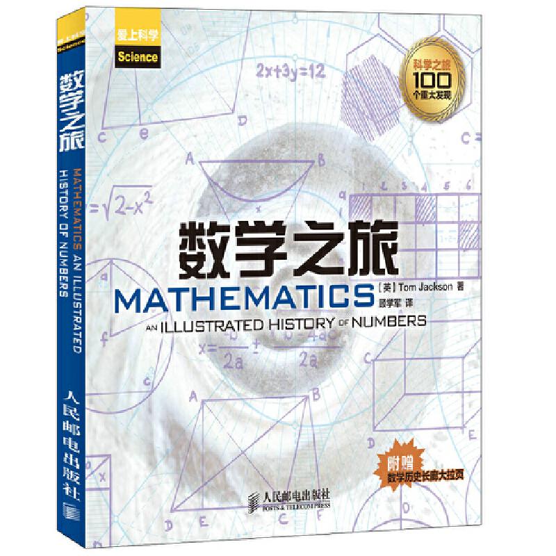 数学之旅 数学史上每一次进步和变革都离不开伟大的数学家们的智慧和汗水,正是他们不断地求知和探索,使得我们一步步地靠近数学真理。