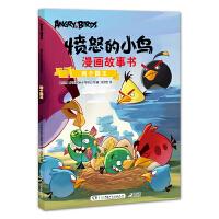 愤怒的小鸟漫画故事书:两个国王