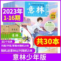 【送5本共10本】意林小淑女合订本2021年83/84卷+2020年76/77/78卷+送5本打包女生文学校园言情小说书